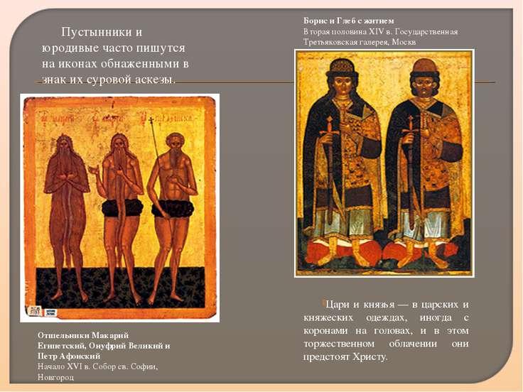 Цари и князья — в царских и княжеских одеждах, иногда с коронами на головах, ...