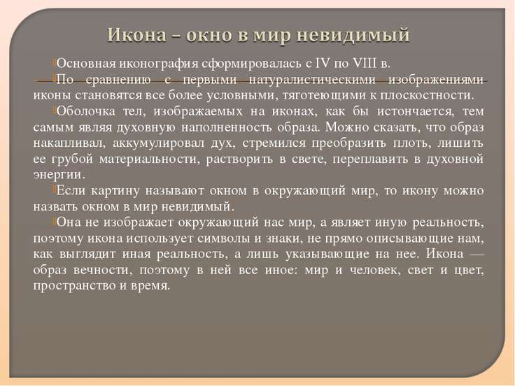 Основная иконография сформировалась с IV по VIII в. По сравнению с первыми на...