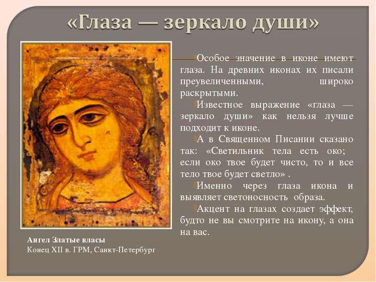 Особое значение в иконе имеют глаза. На древних иконах их писали преувеличенн...