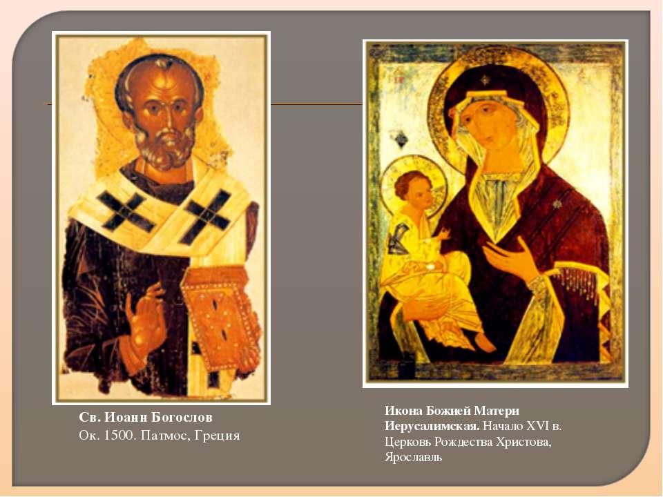 Икона Божией Матери Иерусалимская. Начало XVI в. Церковь Рождества Христова, ...
