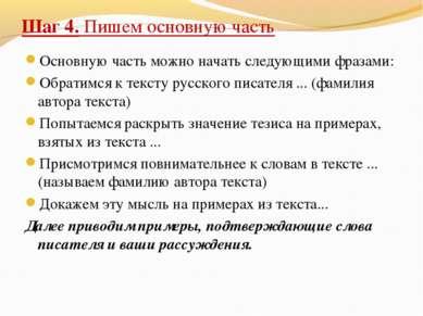 Шаг 4. Пишем основную часть Основную часть можно начать следующими фразами: О...