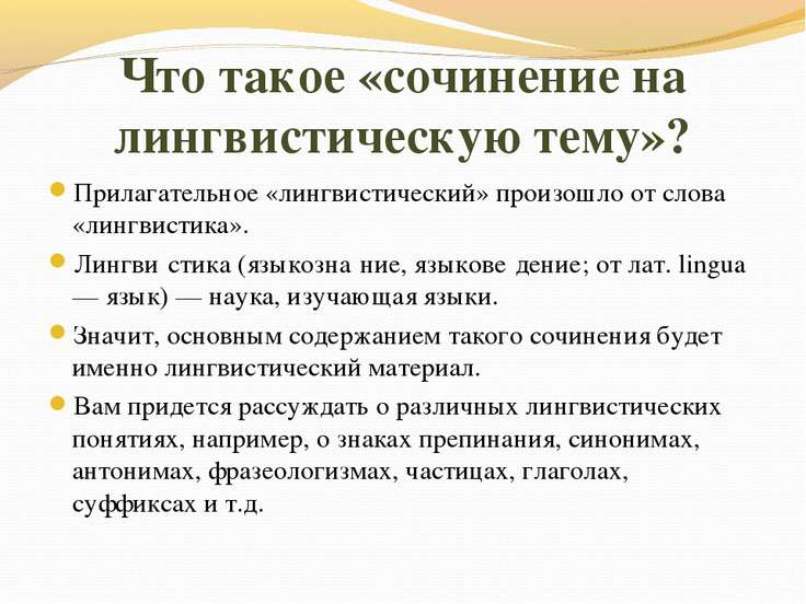Что такое «сочинение на лингвистическую тему»? Прилагательное «лингвистически...