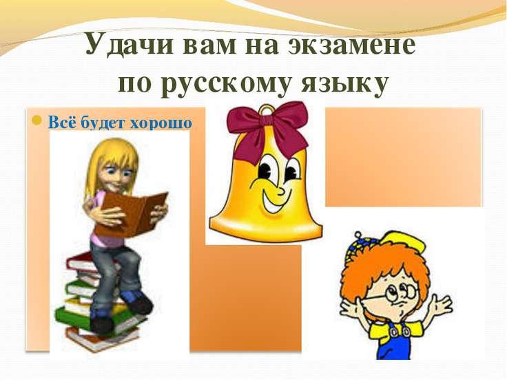 Удачи вам на экзамене по русскому языку
