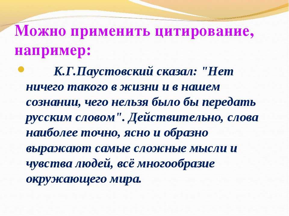 """Можно применить цитирование, например:     К.Г.Паустовский сказал: """"Нет н..."""