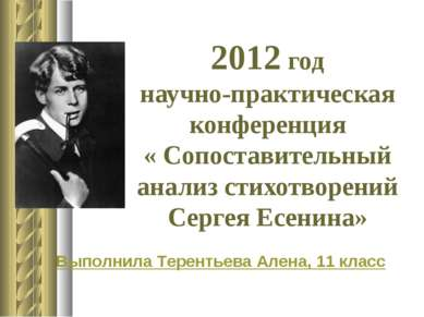 2012 год научно-практическая конференция « Сопоставительный анализ стихотворе...