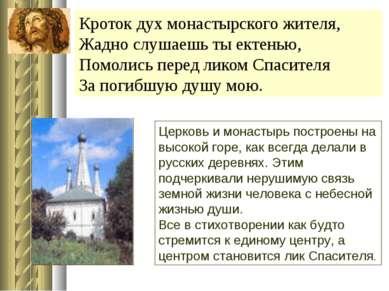 Кроток дух монастырского жителя, Жадно слушаешь ты ектенью, Помолись перед ли...