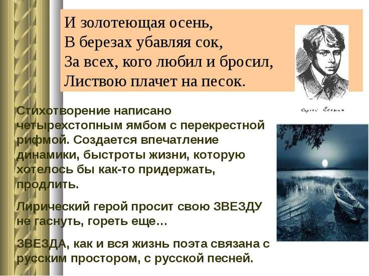 И золотеющая осень, В березах убавляя сок, За всех, кого любил и бросил, Лист...