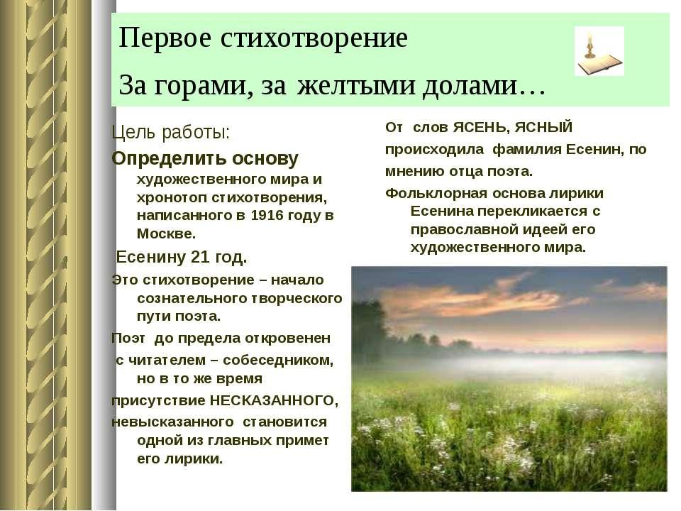 Первое стихотворение За горами, за желтыми долами… Цель работы: Определить ос...