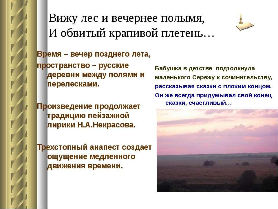 Вижу лес и вечернее полымя, И обвитый крапивой плетень… Время – вечер позднег...