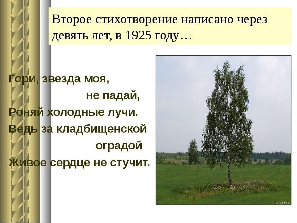 Второе стихотворение написано через девять лет, в 1925 году… Гори, звезда моя...