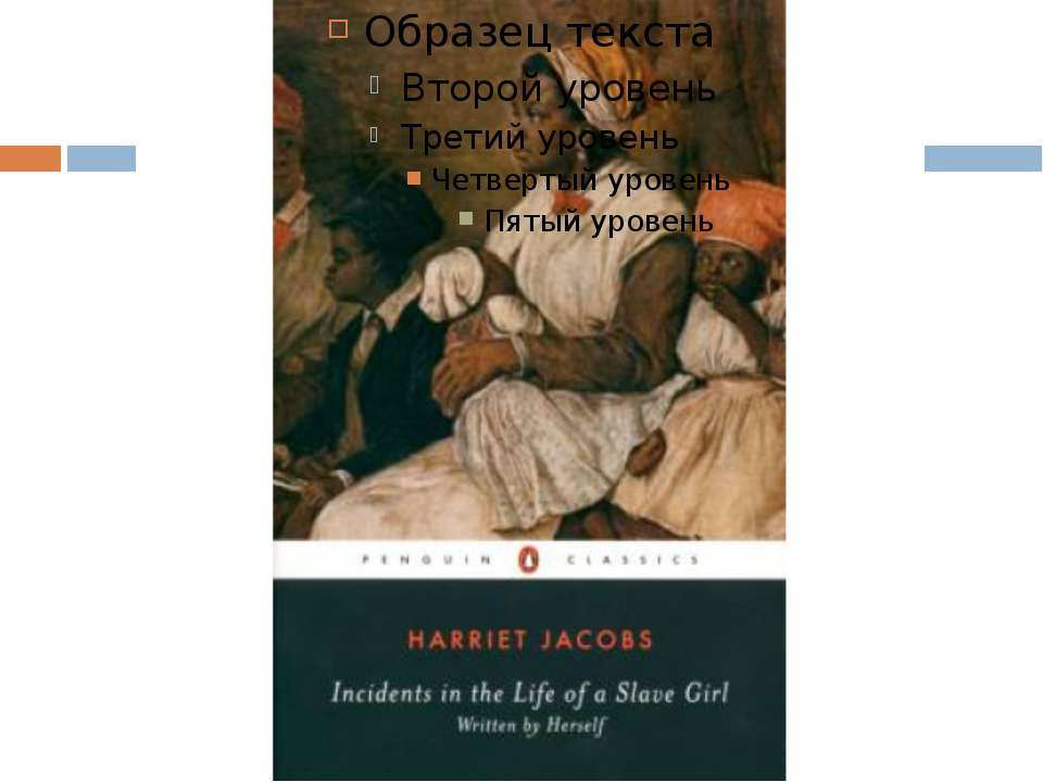 harriet jacobs and womanhood According to accomando, jacobs rearticulates slavery and womanhood by utilizing the legal dialogue of the time to reveal the way in which they both are fictively constructed emphasizing jacobs' revision of the notion of women's relational identity, kimberly drake.