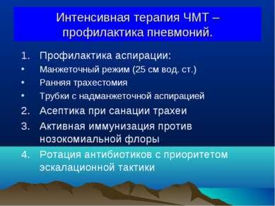Интенсивная терапия ЧМТ – профилактика пневмоний. Профилактика аспирации: Ман...
