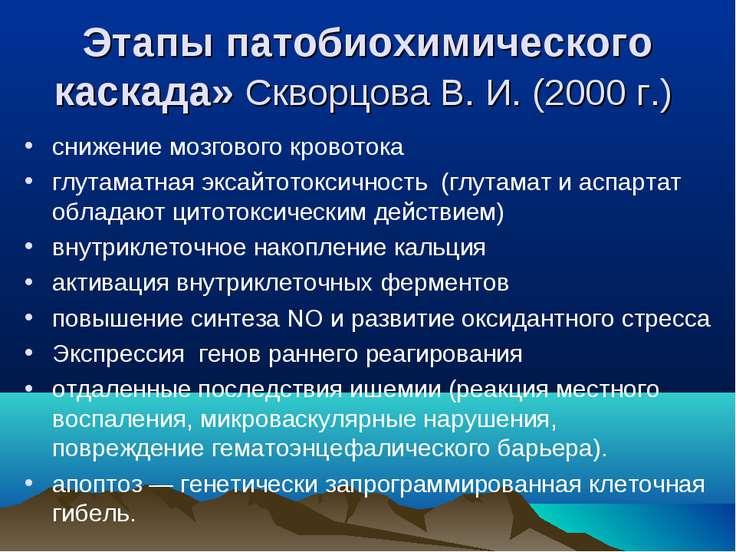 Этапы патобиохимического каскада» Скворцова В. И. (2000г.) снижение мозговог...
