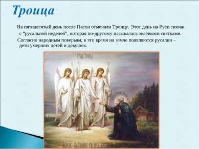 """На пятидесятый день после Пасхи отмечали Троицу. Этот день на Руси связан с """"..."""