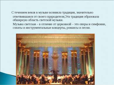 С течением веков в музыке возникла традиция, значительно ответвившаяся от сво...