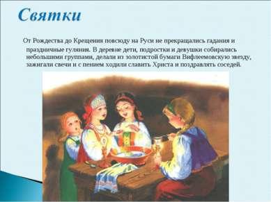 От Рождества до Крещения повсюду на Руси не прекращались гадания и праздничны...