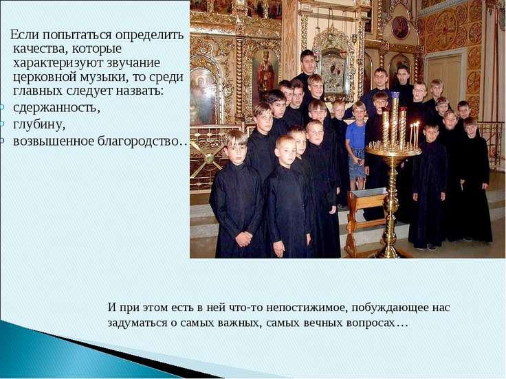 Если попытаться определить качества, которые характеризуют звучание церковной...