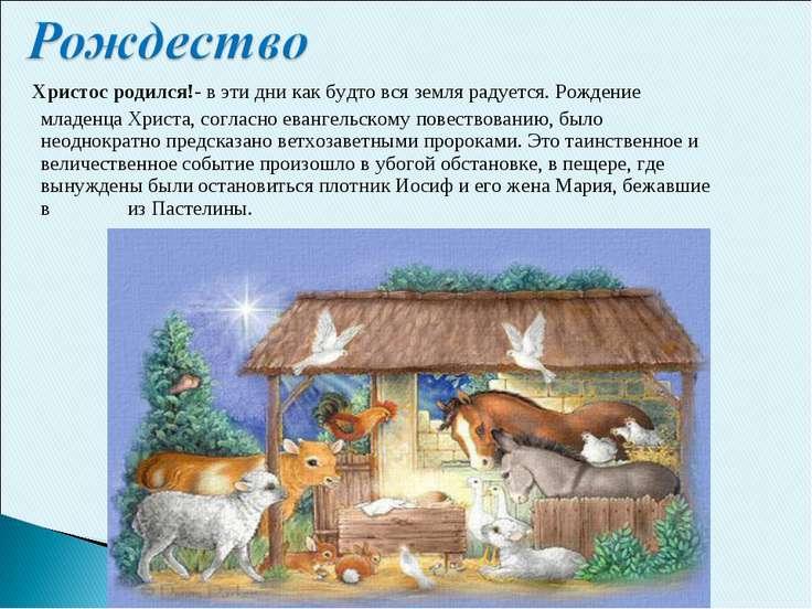 Христос родился!- в эти дни как будто вся земля радуется. Рождение младенца Х...