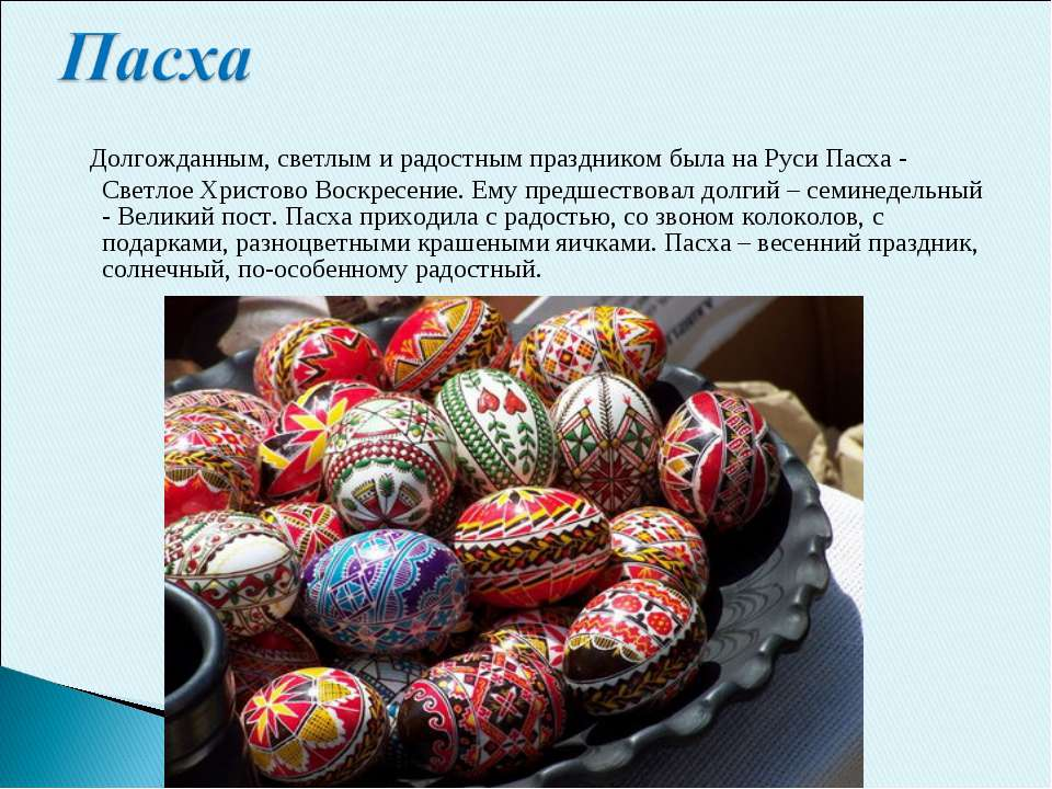 Долгожданным, светлым и радостным праздником была на Руси Пасха - Светлое Хри...