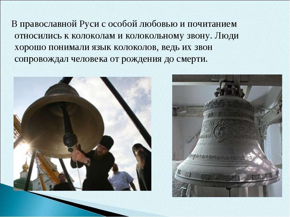 В православной Руси с особой любовью и почитанием относились к колоколам и ко...