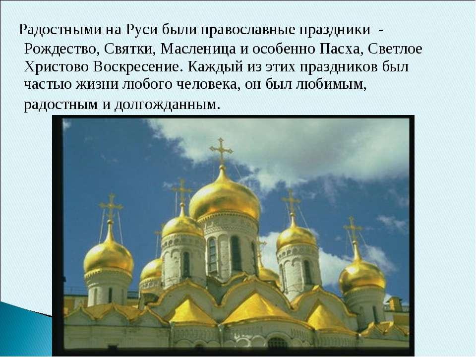 Радостными на Руси были православные праздники - Рождество, Святки, Масленица...