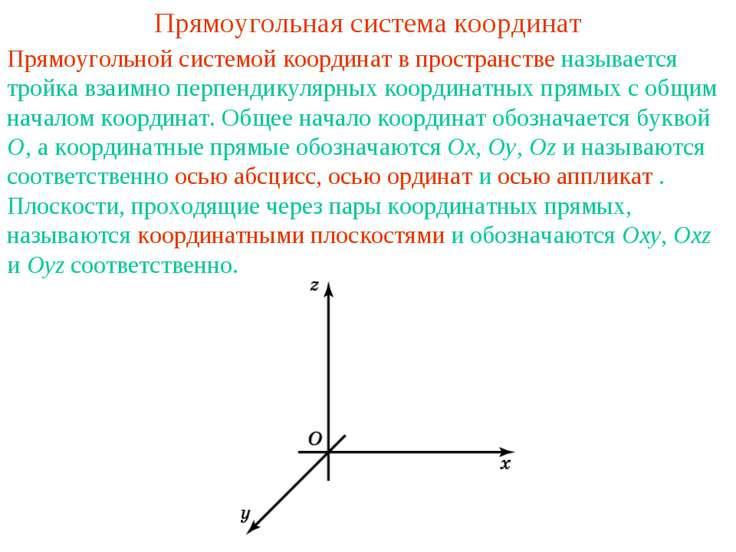 Прямоугольная система координат Прямоугольной системой координат в пространст...