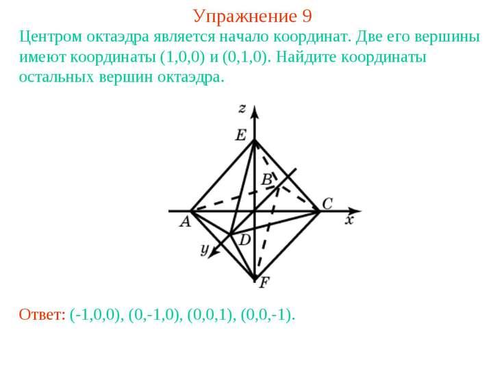 Упражнение 9 Центром октаэдра является начало координат. Две его вершины имею...