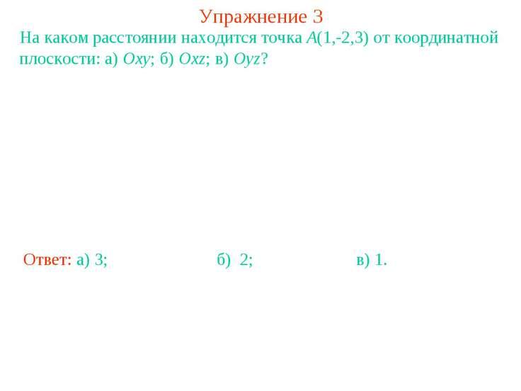 Упражнение 3 На каком расстоянии находится точка A(1,-2,3) от координатной пл...