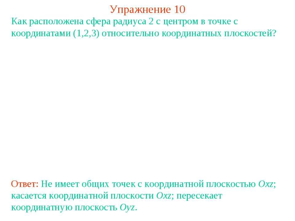 Упражнение 10 Как расположена сфера радиуса 2 с центром в точке с координатам...