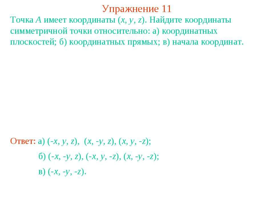Упражнение 11 Точка A имеет координаты (x, y, z). Найдите координаты симметри...