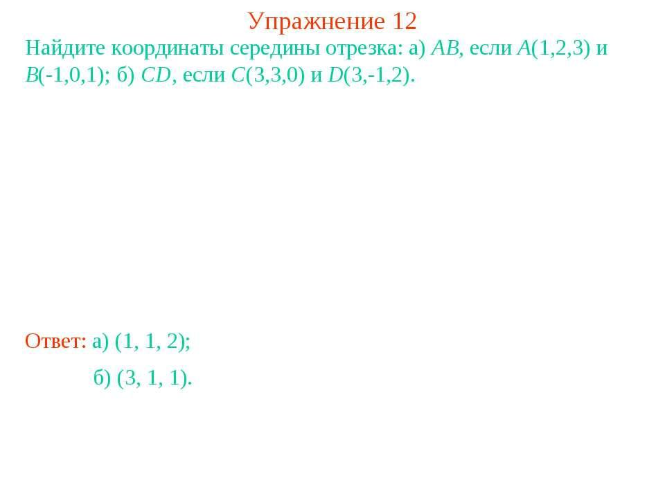 Упражнение 12 Найдите координаты середины отрезка: а) AB, если A(1,2,3) и B(-...