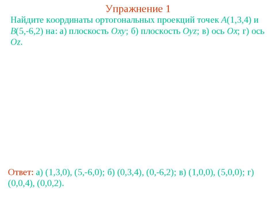 Упражнение 1 Найдите координаты ортогональных проекций точек A(1,3,4) и B(5,-...
