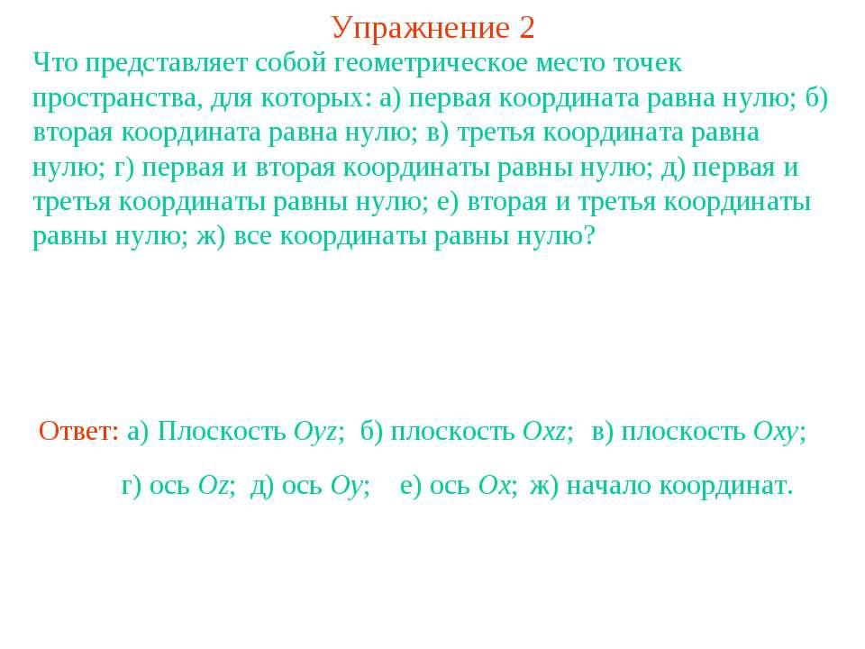 Упражнение 2 Что представляет собой геометрическое место точек пространства, ...