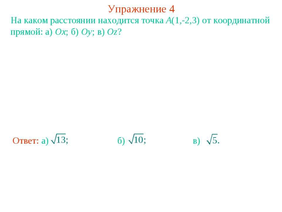 Упражнение 4 На каком расстоянии находится точка A(1,-2,3) от координатной пр...