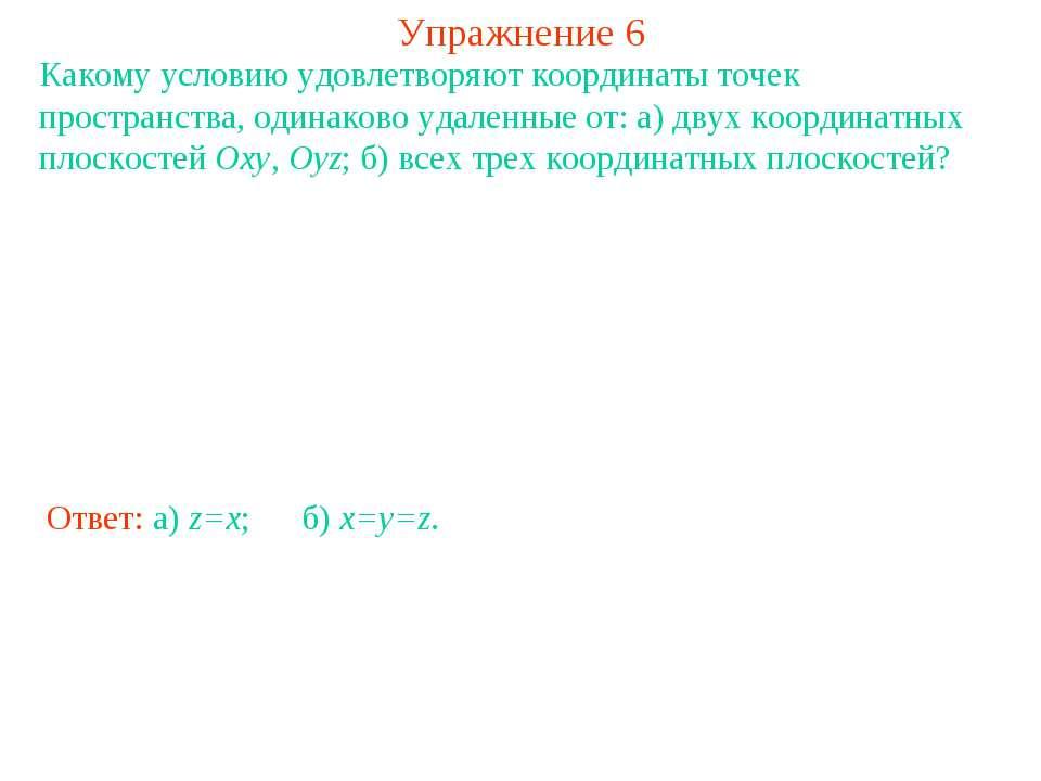 Упражнение 6 Какому условию удовлетворяют координаты точек пространства, один...