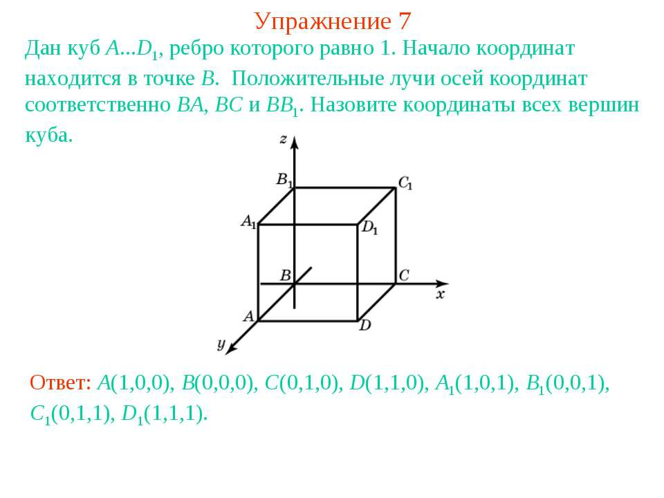 Упражнение 7 Дан куб A...D1, ребро которого равно 1. Начало координат находит...
