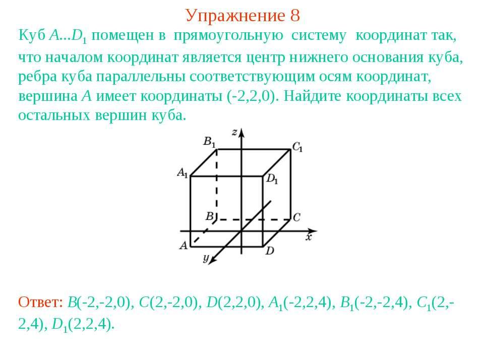 Упражнение 8 Куб A...D1 помещен в прямоугольную систему координат так, что на...