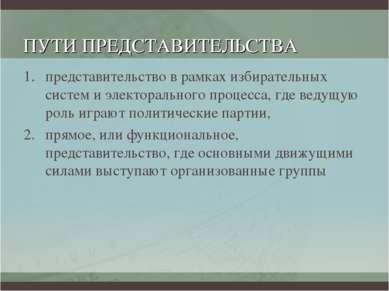 ПУТИ ПРЕДСТАВИТЕЛЬСТВА представительство в рамках избирательных систем и элек...
