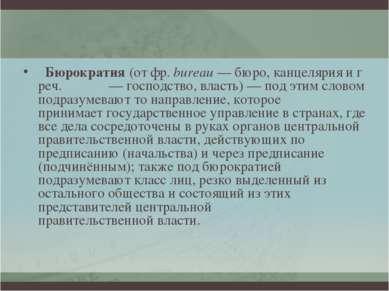 Бюрократия(отфр.bureau—бюро,канцелярияигреч.κράτος— господство,в...