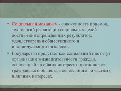 Социальный механизм - совокупность приемов, технологий реализации социальных ...