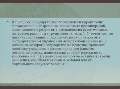 В процессе государственного управления происходит согласование и разрешение с...