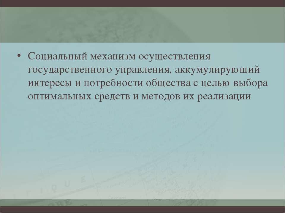 Социальный механизм осуществления государственного управления, аккумулирующий...