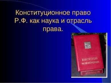 Конституционное право Р.Ф. как наука и отрасль права.