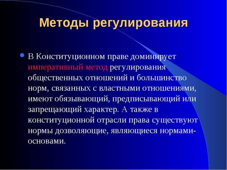 Методы регулирования В Конституционном праве доминирует императивный метод ре...