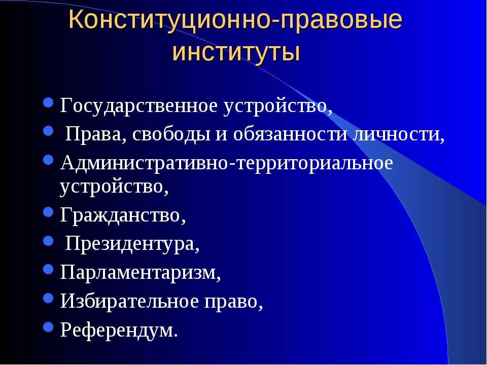 Конституционно-правовые институты Государственное устройство, Права, свободы ...