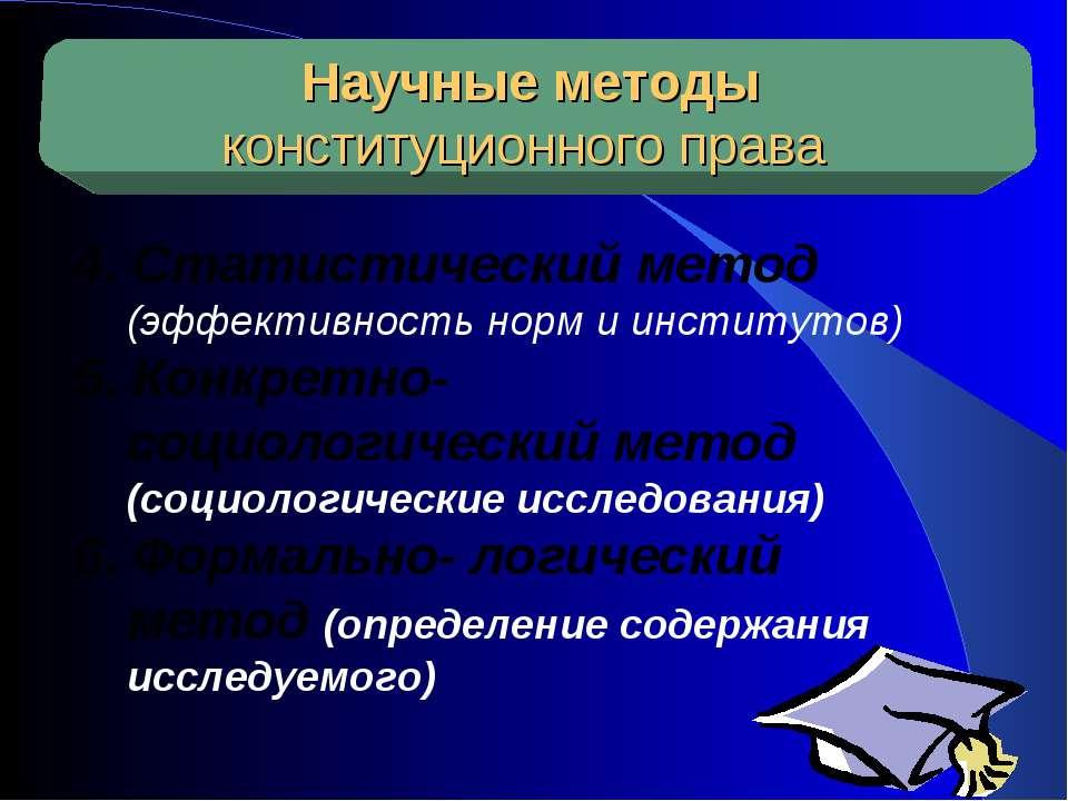 Научные методы конституционного права 4. Статистический метод (эффективность ...