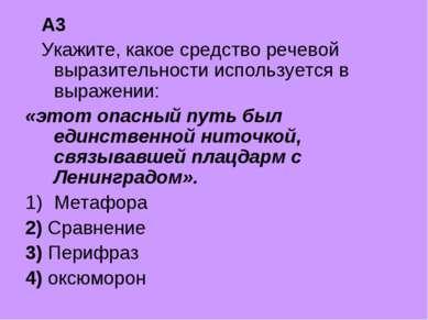 А3 Укажите, какое средство речевой выразительности используется в выражении: ...
