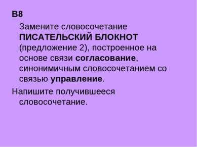 B8 Замените словосочетание ПИСАТЕЛЬСКИЙ БЛОКНОТ (предложение 2), построенное ...