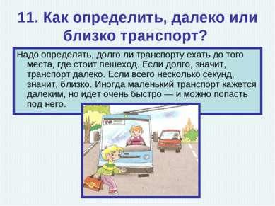 11. Как определить, далеко или близко транспорт? Надо определять, долго ли тр...