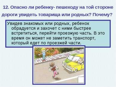 12. Опасно ли ребенку- пешеходу на той стороне дороги увидеть товарища или ро...